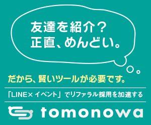 リファラル採用支援ツール「tommonowa」トモノワ